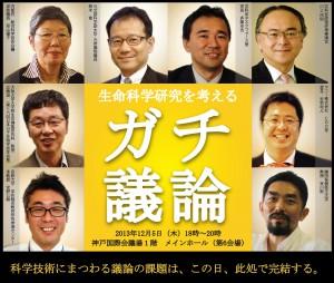 gachi-poster